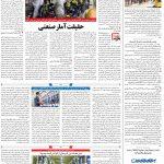 صفحه۰۸-۰۹ شهریور ۱۴۰۰