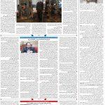 صفحه۰۸-۱۱شهریور۱۴۰۰