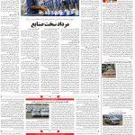 صفحه۰۸-۲۰ شهریور ۱۴۰۰