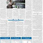 صفحه۰۸-۲۳ شهریور ۱۴۰۰