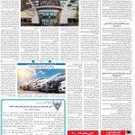 صفحه۰۸-۲۴ شهریور ۱۴۰۰