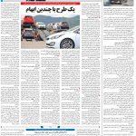 صفحه۰۸-۲۵شهریور ۱۴۰۰