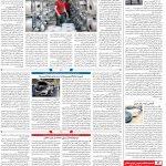 صفحه۰۸-۲۸ شهریور ۱۴۰۰