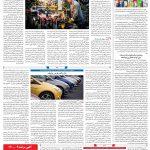 صفحه۰۸-۲۹شهریور ۱۴۰۰