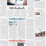 صفحه۰۸-۳۰ شهریور ۱۴۰۰