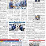 صفحه۰۸-۳۱ شهریور ۱۴۰۰