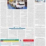 صفحه۰۸-۰۳ مهر ۱۴۰۰