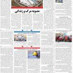 صفحه۰۸-۰۷مهر ۱۴۰۰