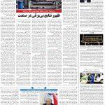 صفحه۰۸-۲۰ مهر ۱۴۰۰