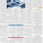 صفحه ۰۸-۲۲خرداد۱۳۹۹