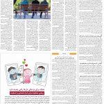 صفحه ۰۸- ۳ تیر ۱۳۹۹