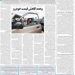 صفحه ۰۸ – ۲۱ نیر ۱۳۹۹