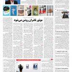 صفحه ۰۸ – ۲۴ بهمن ۱۳۹۵