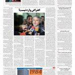 صفحه ۰۸ – ۲۱ بهمن ۱۳۹۵