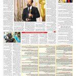 صفحه ۰۸ – ۱۹ بهمن ۱۳۹۵