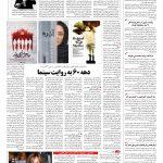 صفحه ۰۸ – ۱۷ بهمن ۱۳۹۵
