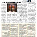 صفحه ۰۸ – ۰۹ مرداد ۱۳۹۷