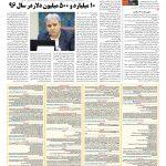 صفحه ۰۸ – ۱۰ مرداد ۱۳۹۷