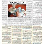 صفحه ۰۸ – ۱۵ مرداد ۱۳۹۷