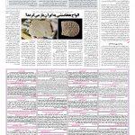 صفحه ۰۸ – ۲۰ مرداد ۱۳۹۷