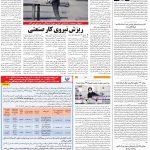 صفحه۰۸-۱۷ مهر ۱۴۰۰