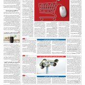 صفحه ۰۹ – ۳۰ دی ۱۳۹۶