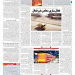 صفحه ۰۹ – ۰۴ مرداد ۱۳۹۹