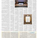 صفحه ۰۹ – ۲۷ بهمن ۱۳۹۹