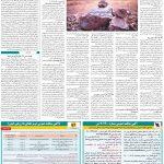صفحه۰۹-۱۲خرداد ۱۴۰۰