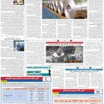 صفحه ۰۹- ۲۷ مهر ۱۳۹۹