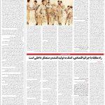 صفحه ۰۵ ویژه هفته نیروی انتظامی – ۲۸ مهر ۱۳۹۹