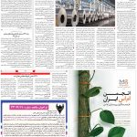 صفحه ۰۹- ۳۰ مهر ۱۳۹۹