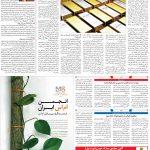 صفحه ۰۹- ۰۷ آبان ۱۳۹۹