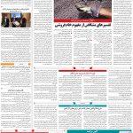 صفحه ۰۹ – ۱۸ دی ماه ۱۳۹۹