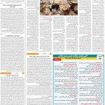 صفحه ۰۹ – ۲۹ دی ۱۳۹۹