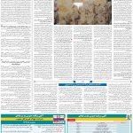 صفحه ۰۹- ۳۰ دی  ۱۳۹۹