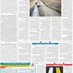 صفحه ۰۹ – ۲۸ بهمن ۱۳۹۹