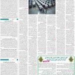صفحه ۰۹- ۲۹بهمن  ۱۳۹۹