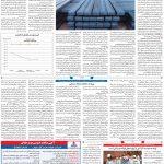 صفحه۰۹-۱۱ خرداد ۱۴۰۰