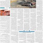 صفحه۰۹-۱۳ خرداد ۱۴۰۰