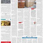 صفحه۰۹-۱۸ خرداد ۱۴۰۰