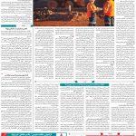 صفحه۰۸-۱۹ خرداد ۱۴۰۰