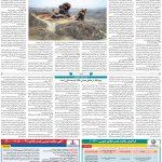 صفحه۰۹-۲۲ خرداد ۱۴۰۰