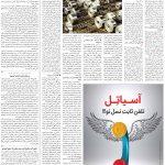 صفحه ۰۹- ۲۹اردیبهشت ۱۳۹۹