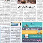 صفحه ۰۹ – ۳۱ اردیبهشت ۱۳۹۹