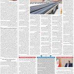صفحه ۰۹ – ۰۱ خرداد ۱۳۹۹