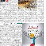 صفحه ۰۹- ۶ خرداد ۱۳۹۹