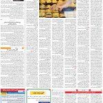 صفحه۰۹-۲۰ شهریور ۱۴۰۰