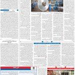 صفحه۰۹-۲۲ شهریور ۱۴۰۰