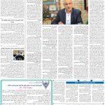 صفحه۰۹-۲۳ شهریور ۱۴۰۰